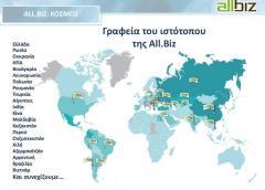 Παγκόσμιο δίκτυο συνεργατών και αντιπροσώπων