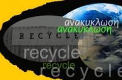 Ανακυκλώση υλικών Scrap πλαστικών και υποπροϊόντων κλωστοϋφαντουργίας