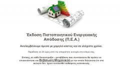 Τεχνικό γραφείο ενεργειακών εφαρμογών