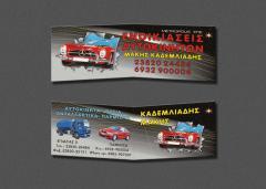 Σχεδιασμός πλαστικών επαγγελματικών καρτών
