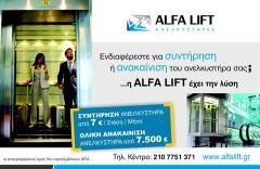 Εγκατάσταση - Ανακαίνιση - Συντήρηση - Επισκευή Ανελκυστήρων