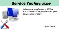 Απομακρυσμένο service